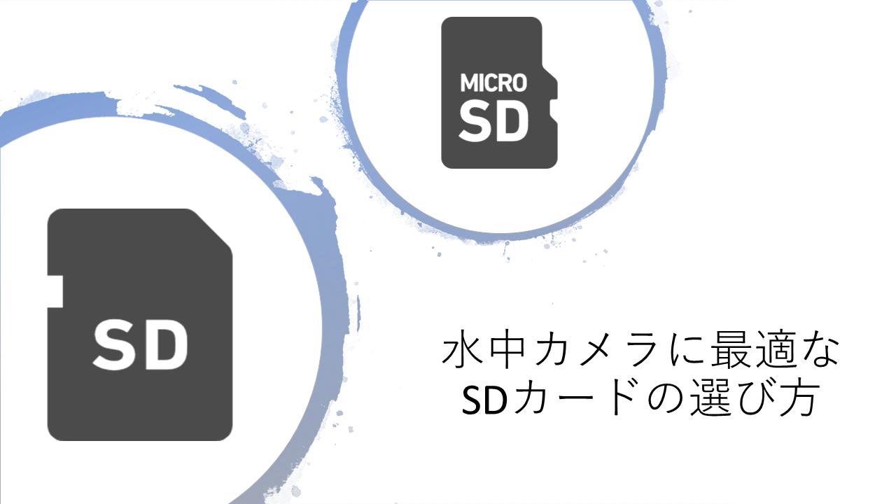 水中カメラに最適なSDカードの選び方