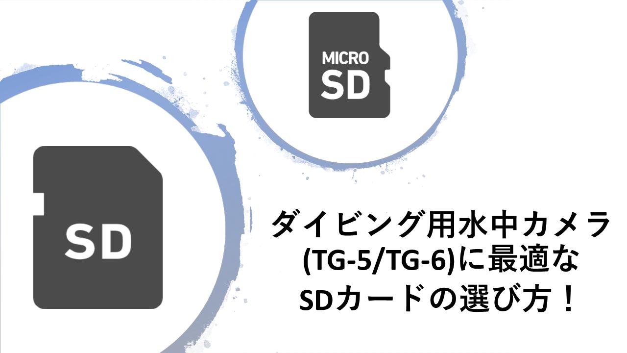 SDカード・サムネイル用(TG-5&TG-6)