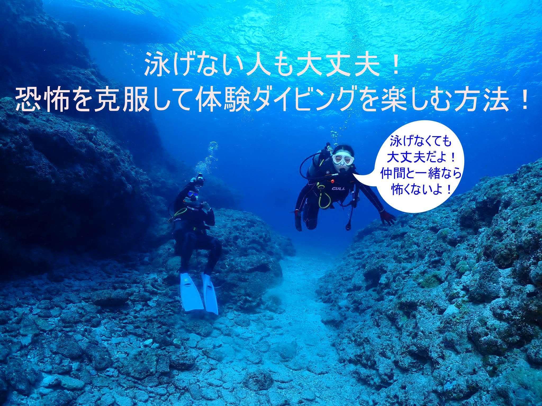 泳げない人も大丈夫!恐怖を克服して体験ダイビングを楽しむ方法!