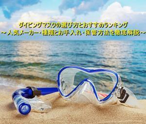 ダイビングマスクの選び方と人気メーカー・種類別のおすすめ商品紹介~お手入れ・保管方法も徹底解説~