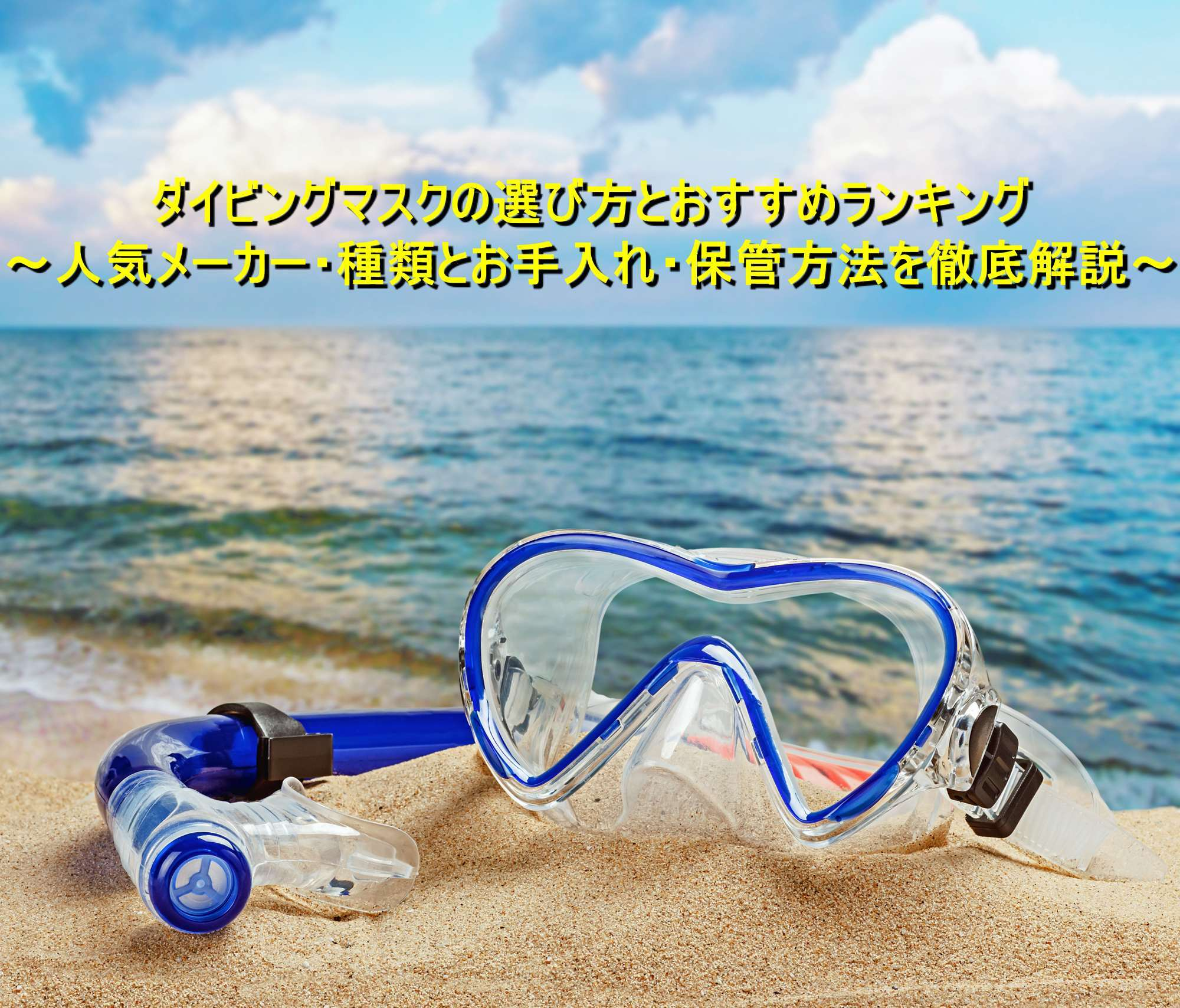 snorkel and scuba mask
