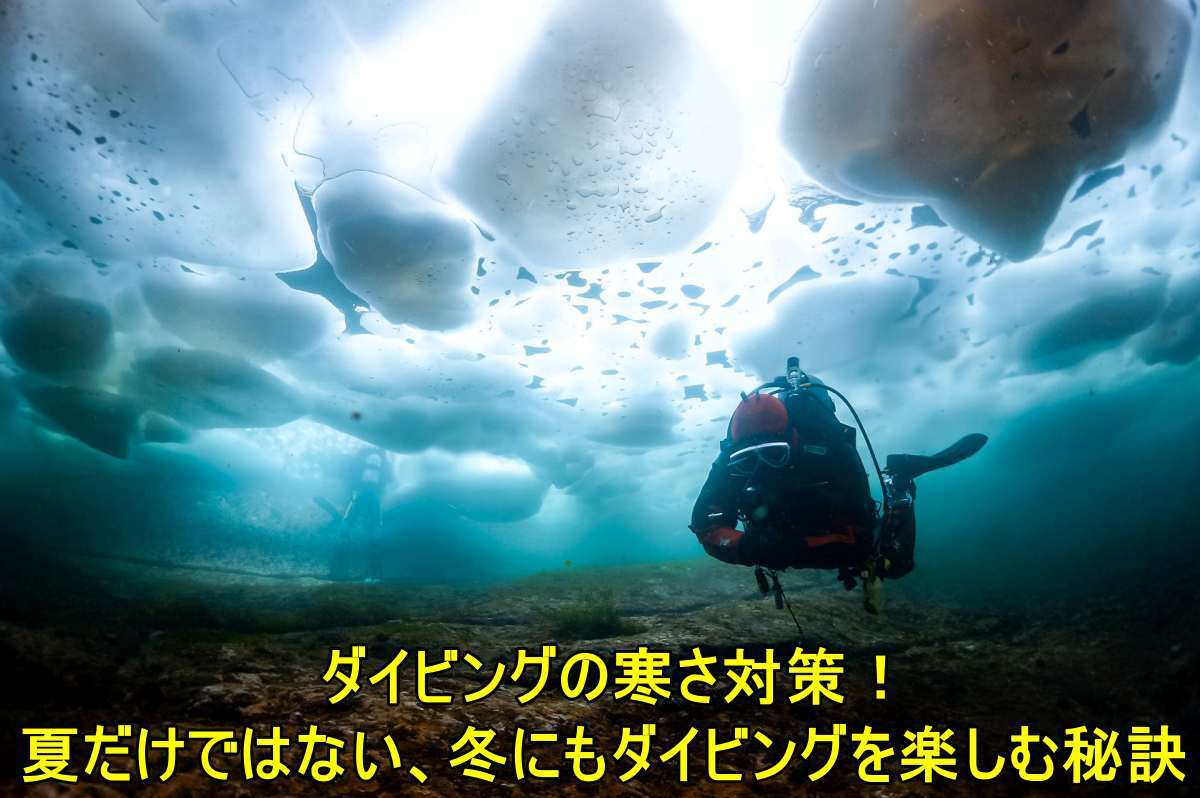 ダイビングの寒さ対策